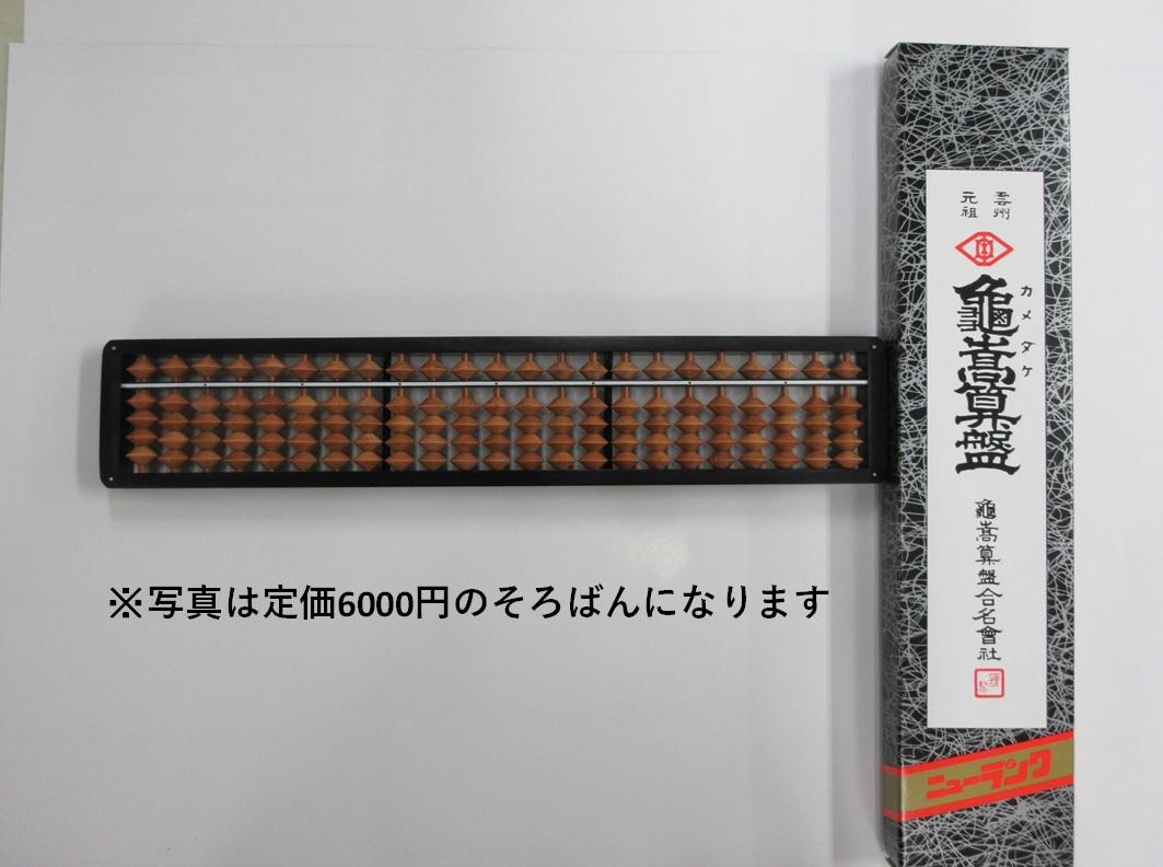 理想型(X型)そろばん 23桁カバ玉¥5000