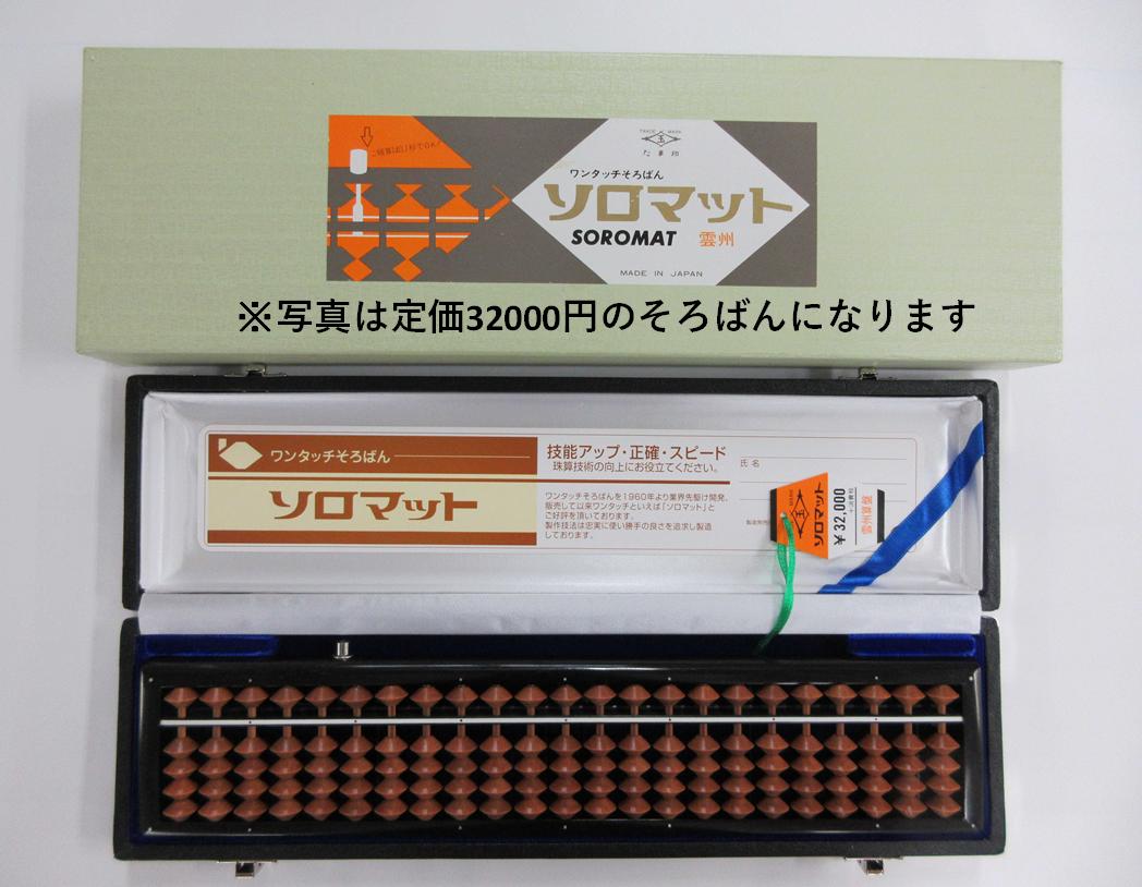 ソロマット K320 カバ玉