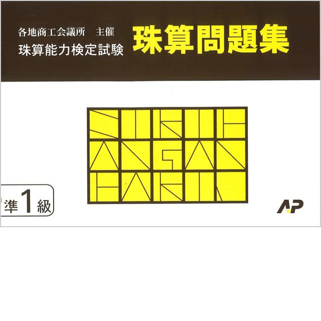 日商・日珠連珠算問題集 準1級