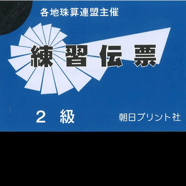 (旧) 日商 練習伝票 2級