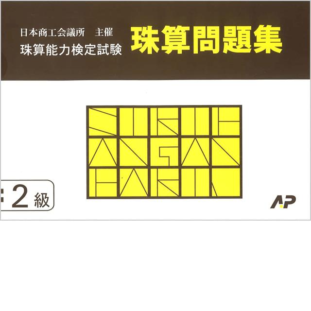 日商・日珠連珠算問題集 2級