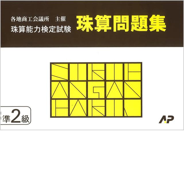 日商・日珠連珠算問題集 準2級