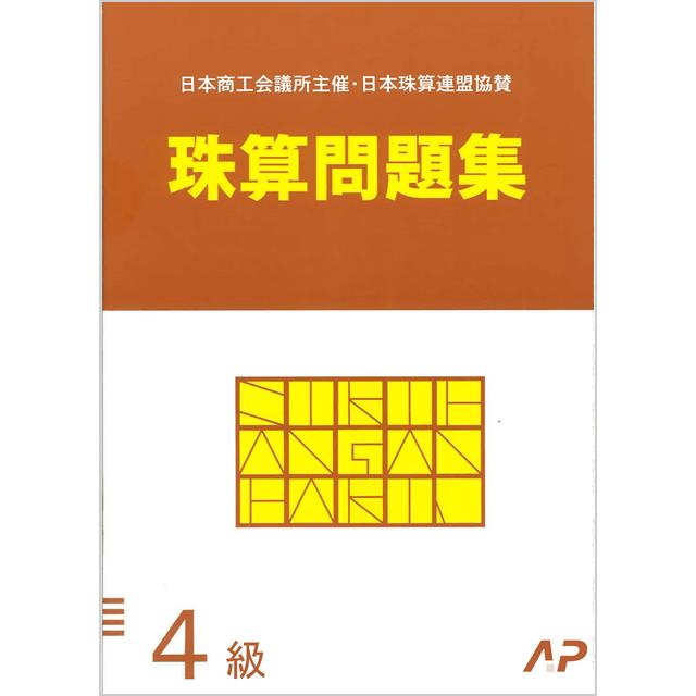 日商・日珠連珠算問題集 4級