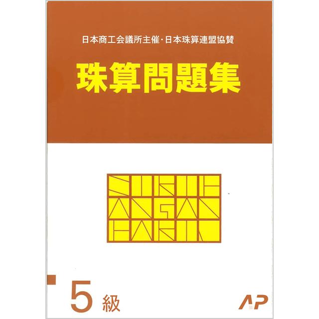 日商・日珠連珠算問題集 5級