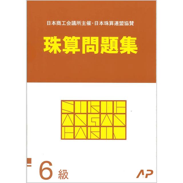 日商・日珠連珠算問題集 6級
