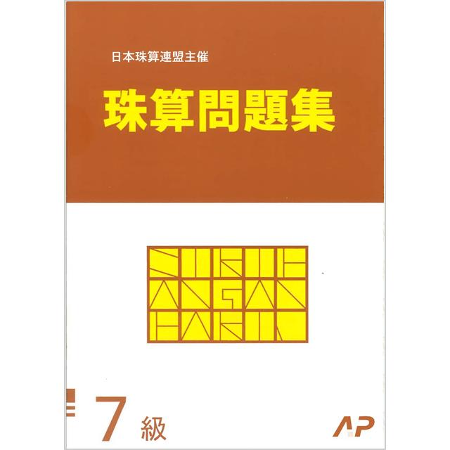 日商・日珠連珠算問題集 7級