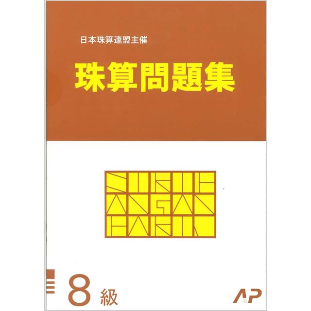 日商・日珠連珠算問題集 8級