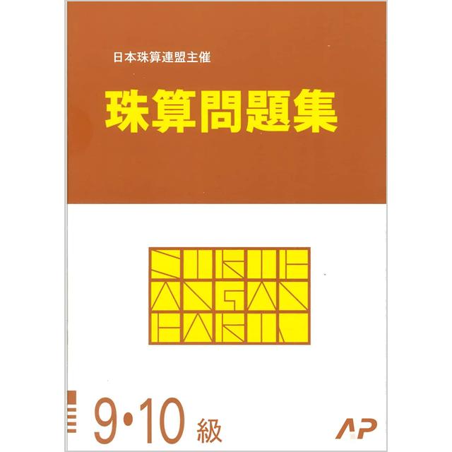 日商・日珠連珠算問題集 9・10級