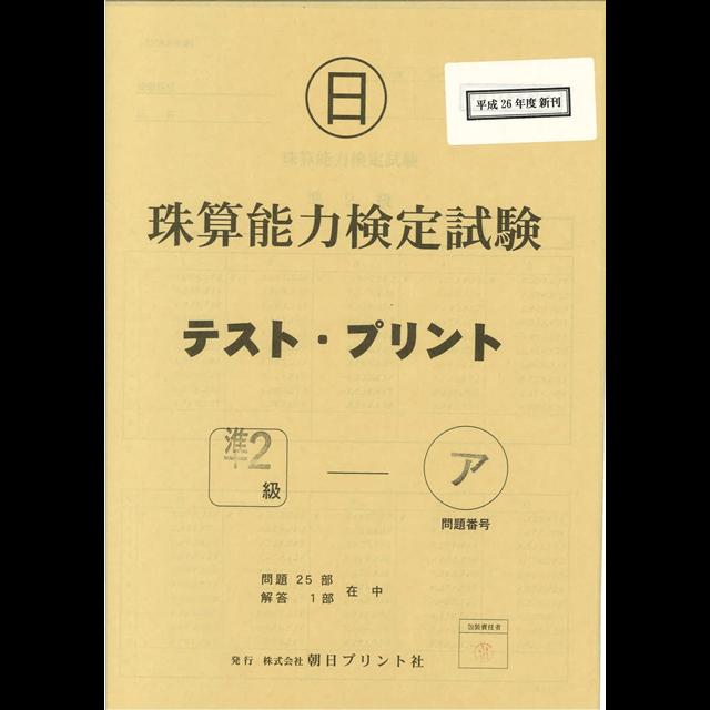 日商・日珠連  テストプリント 準2級