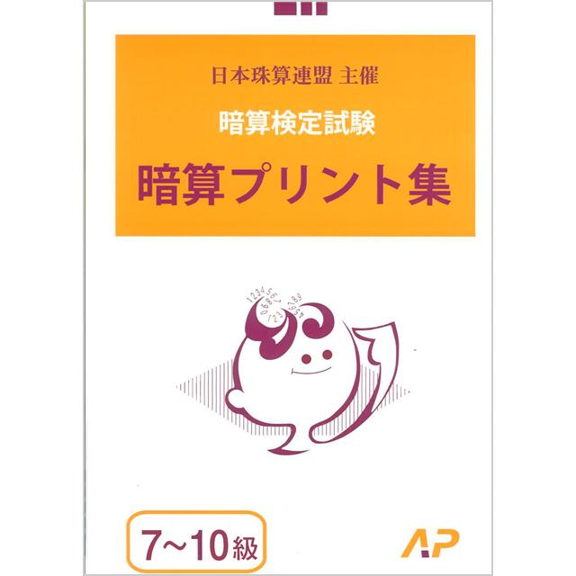 日珠連 暗算プリント集  7~10級