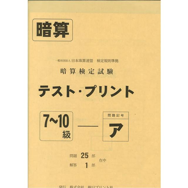 日珠連  暗検テストプリント 7~10級