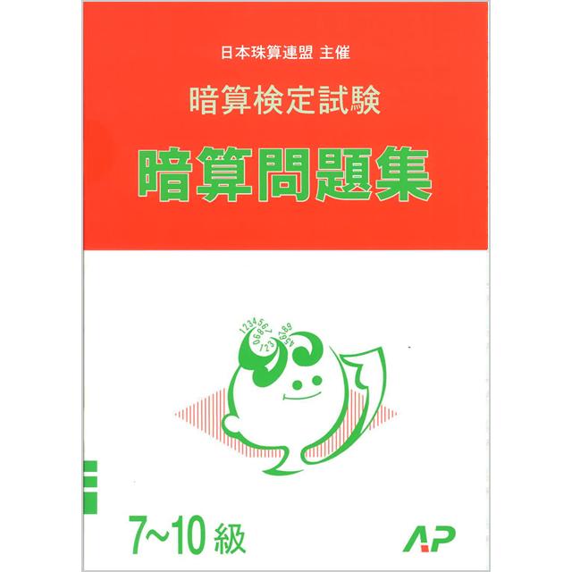 日珠連 暗検問題集 7~10級