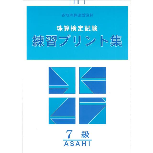 プリント集アサヒ 7級