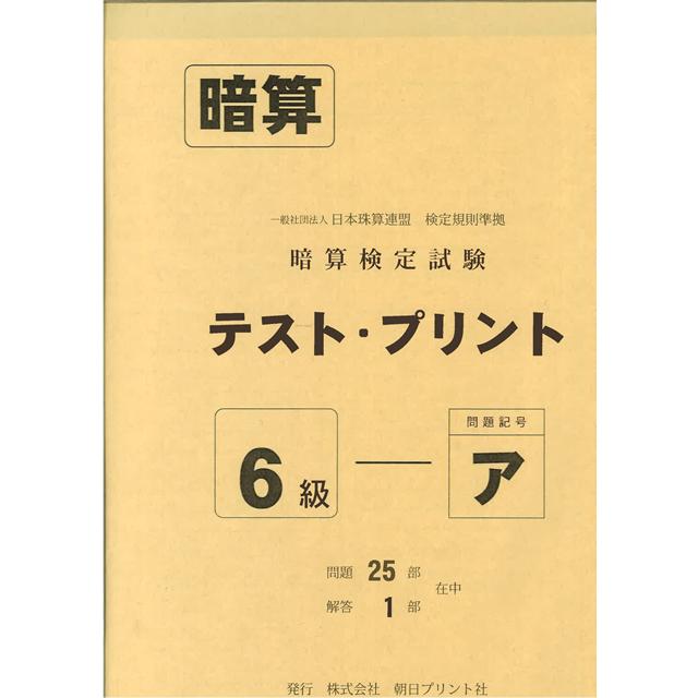 日珠連  暗検テストプリント 6級