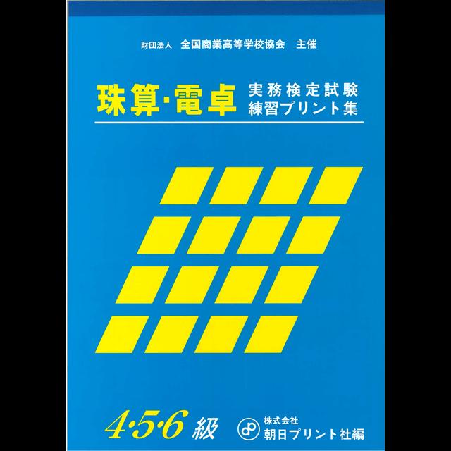 珠算・電卓プリント集 4・5・6級