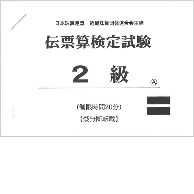 近団連 テスト伝票 2級