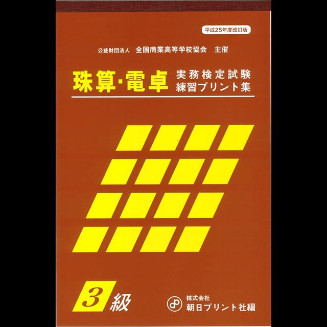 珠算・電卓プリント集 3級