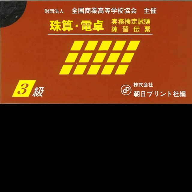 珠算・電卓練習伝票 3級