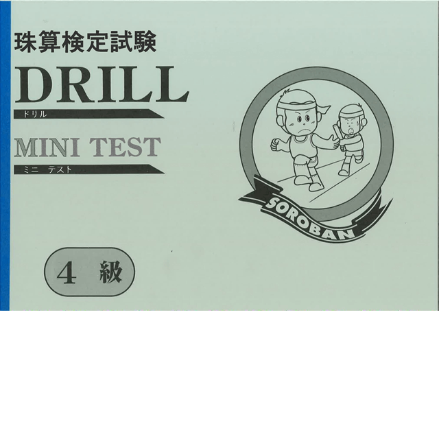 ドリル ミニ テスト 4級