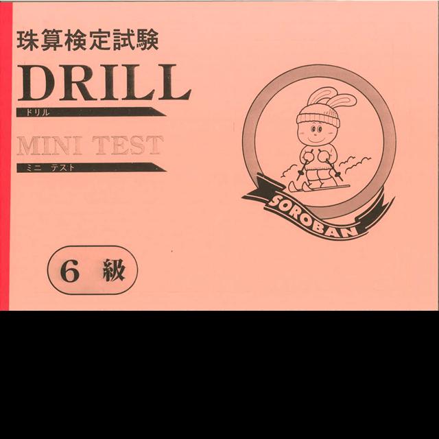 ドリル ミニ テスト 6級