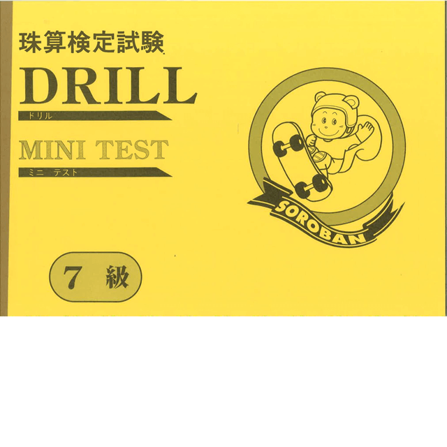 ドリル ミニ テスト 7級