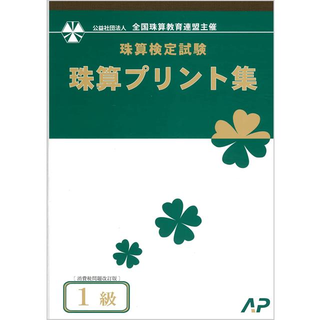 全珠連  プリント集 1級