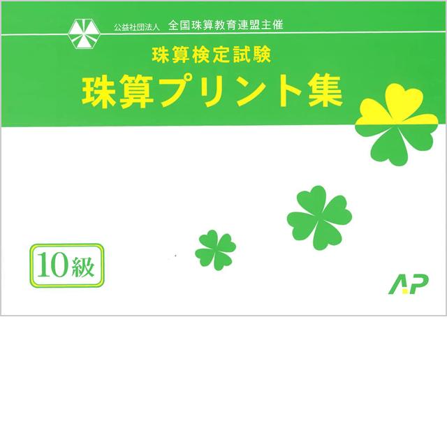 全珠連  プリント集 10級