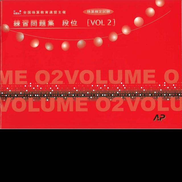 全珠連  珠算問題集 段位Vol.2