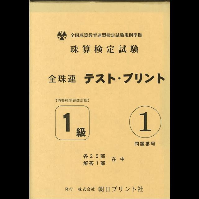 全珠連 テストプリント 1級