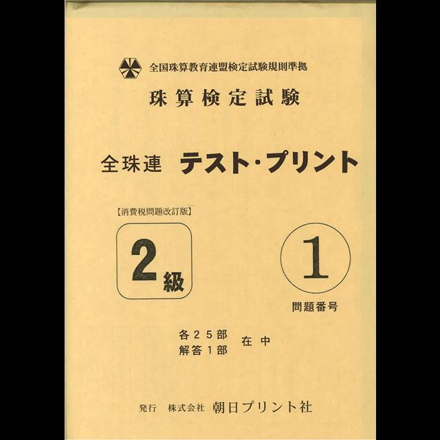 全珠連 テストプリント 2級