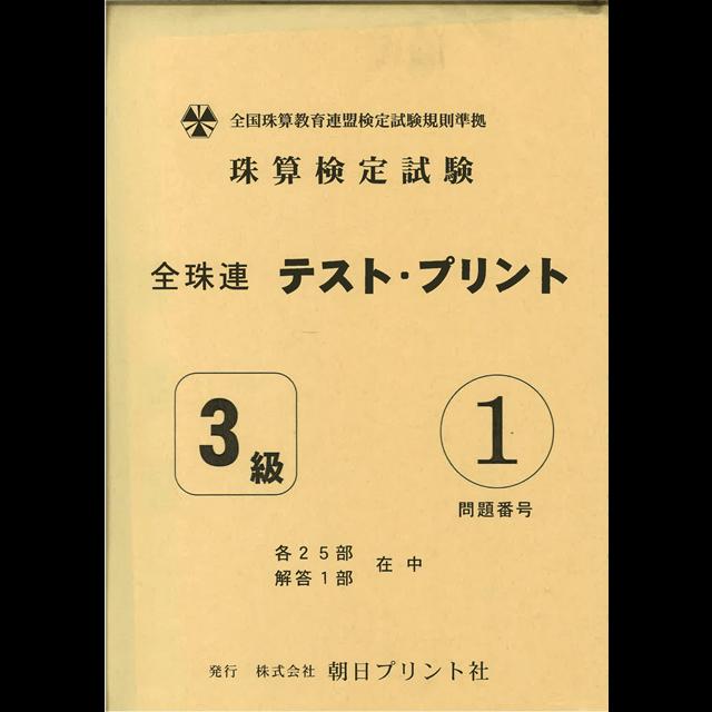 全珠連 テストプリント 3級