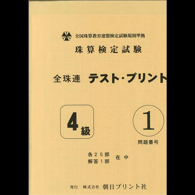 全珠連 テストプリント 4級