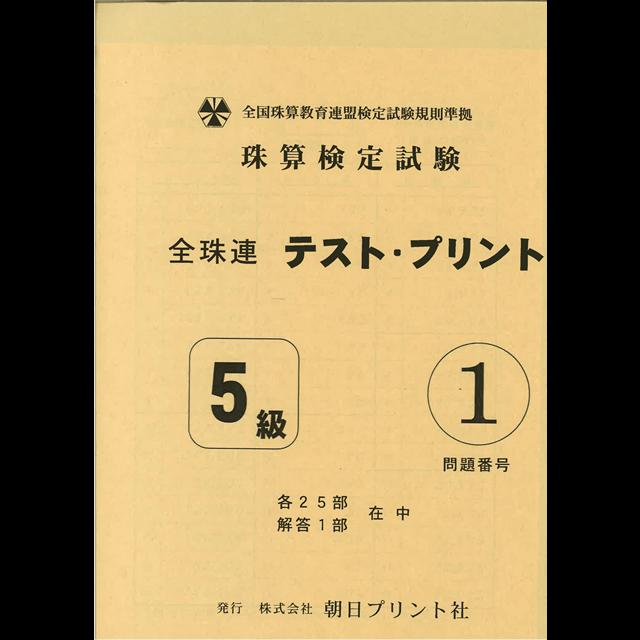 全珠連 テストプリント 5級