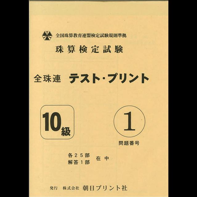 全珠連 テストプリント 10級