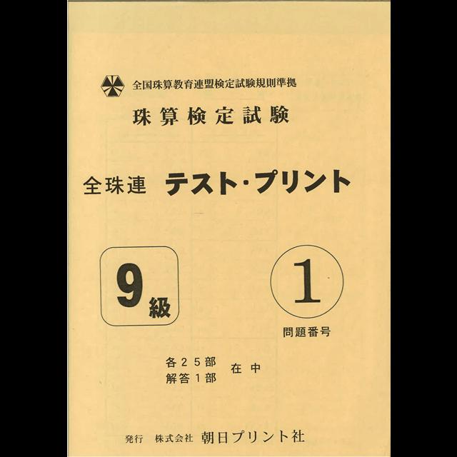 全珠連 テストプリント 9級