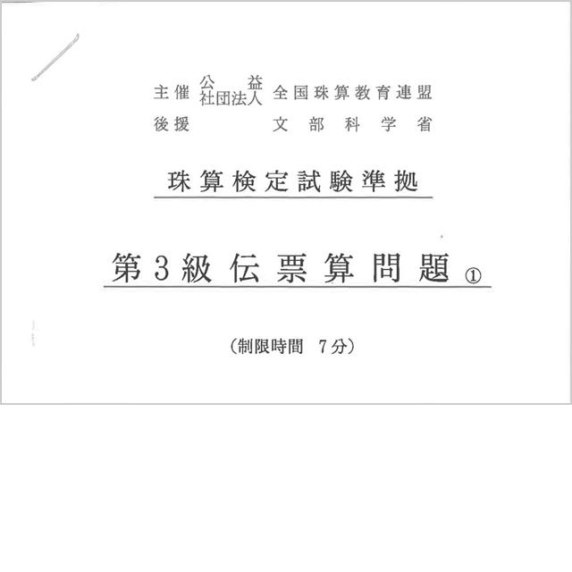 全珠連 テスト伝票 3級