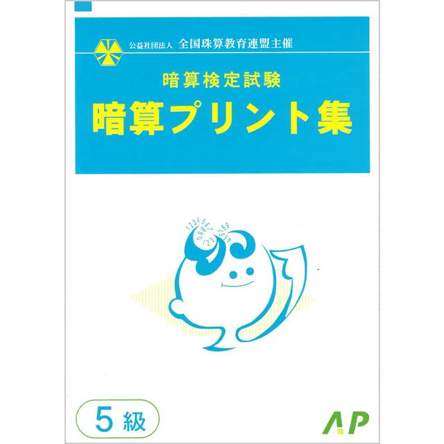 全珠連 暗検プリント集 5級