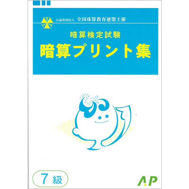 全珠連 暗検プリント集 7級
