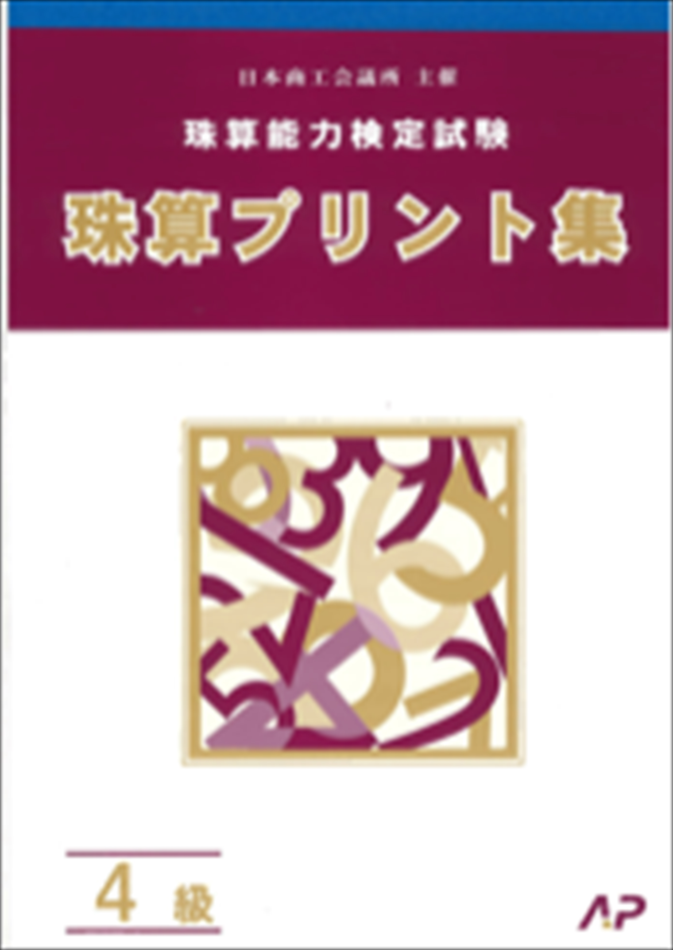 日商・日珠連  珠算プリント集 4級大判