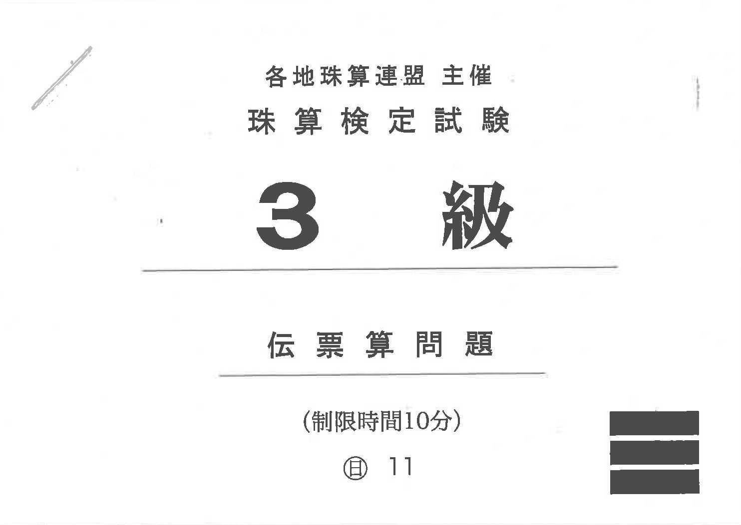 (旧) 日商 テスト伝票 3級