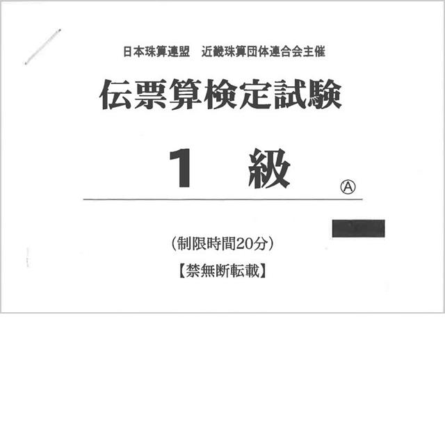 近団連 テスト伝票 1級