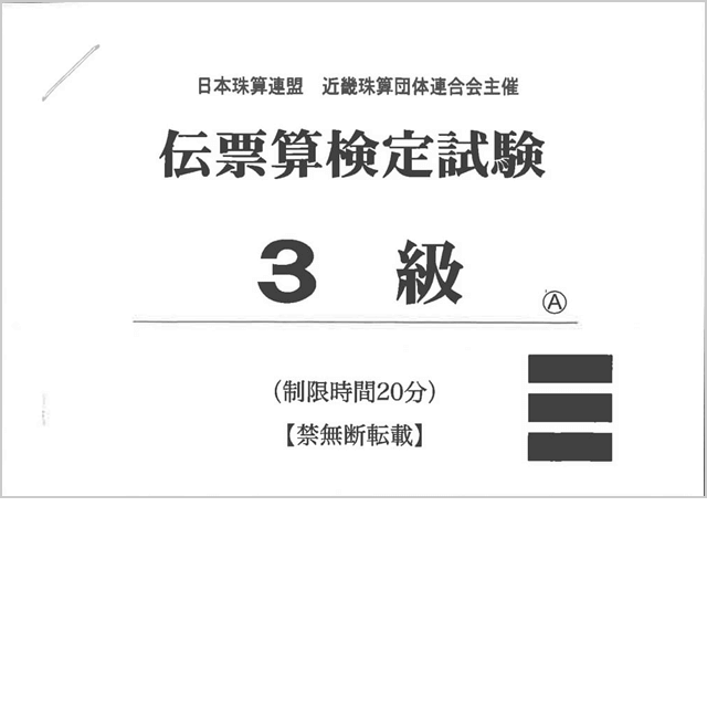 近団連 テスト伝票 3級