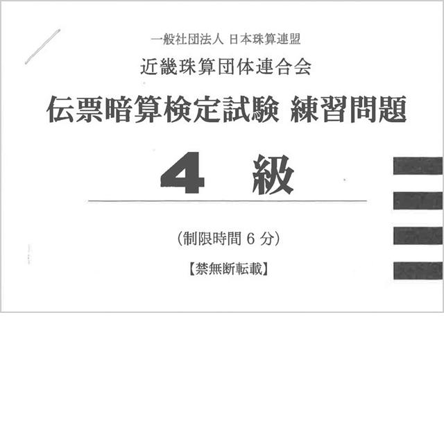 近団連暗算テスト伝票 4級