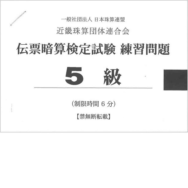 近団連暗算テスト伝票 5級