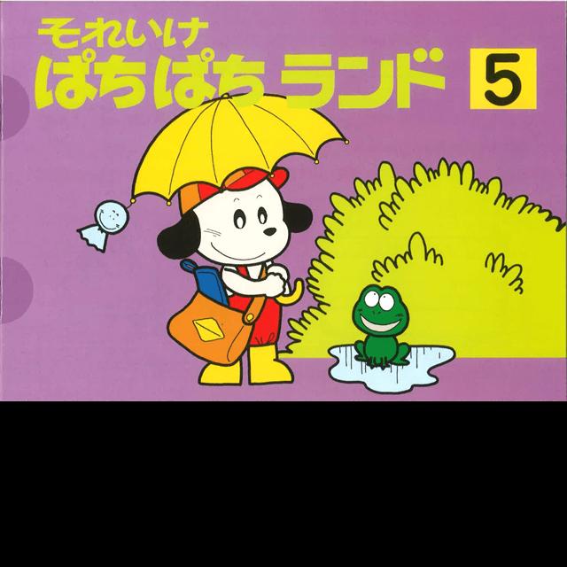 ぱちぱちらんど ぱちぱちランド(5)