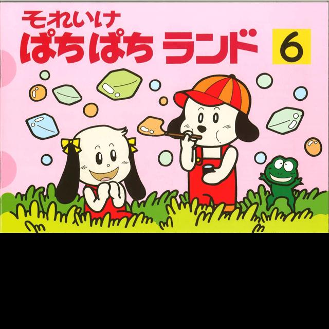 ぱちぱちらんど ぱちぱちランド(6)