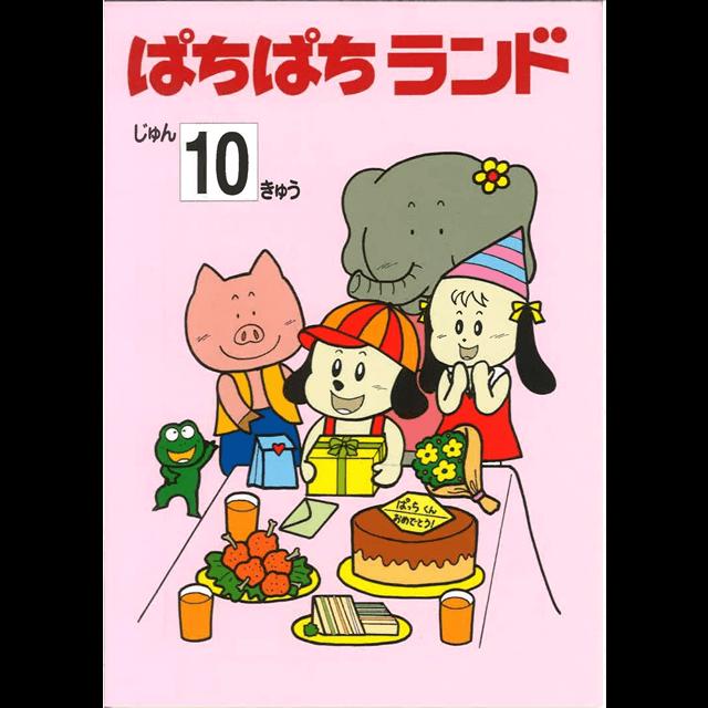 ぱちぱちランド プリント集 準10級