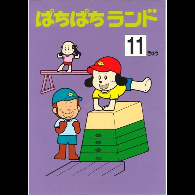 ぱちぱちランド プリント集 11級
