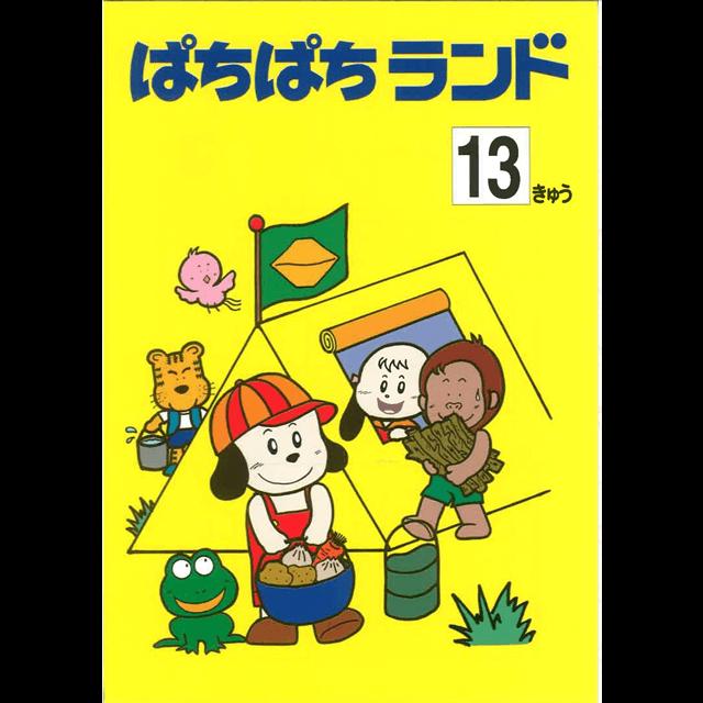 ぱちぱちランド プリント集 13級