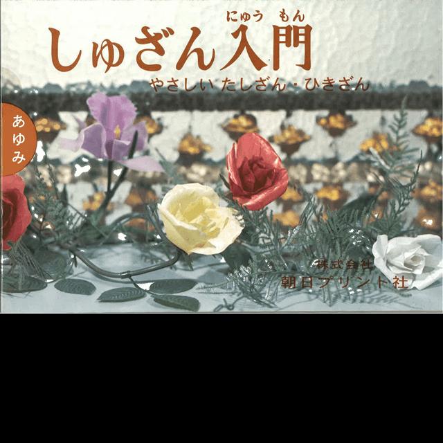 入門書 あゆみ